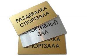 Таблички металл