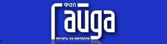 Gayda - Производство технических шильдов Харьков Украина – ФОП Гайда