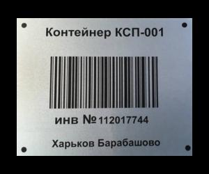 табличка со штрих-кодом