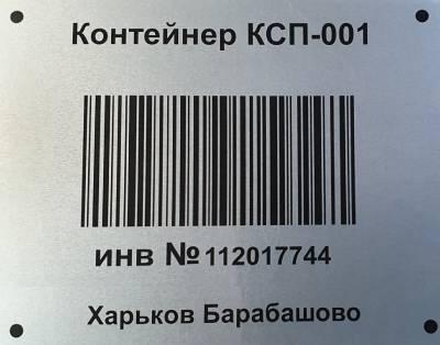 штрих-код на металле