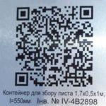 маркировочная табличка с qr-кодом