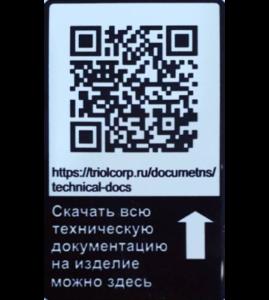qr-код на металле