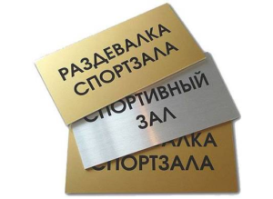 tablichki-na-dveri-zakaz